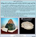 Relics of the Prophet(SAW)