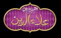Walt Disney Logos - Aladdin (Arabic Version)
