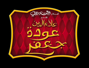 Walt Disney Logos - The Return of Jafar (Arabic Version)