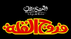 Walt 迪士尼 Logos - Chicken Little (Arabic Version)