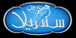Walt disney Logos - cinderella (Arabic Version)