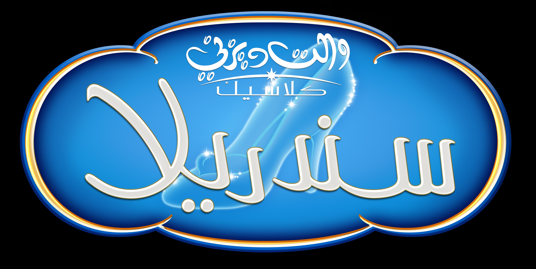 Walt 迪士尼 Logos - 灰姑娘 (Arabic Version)