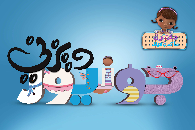 Disney Junior by Mohammed Anis ديزني جونيور