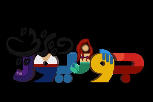 personnages de Walt Disney fond d'écran entitled Disney Junior Logo ديزني جونيور شعار