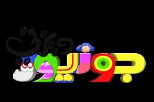 디즈니 Junior Logo ديزني جونيور شعار