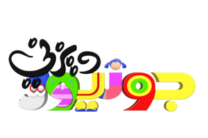 डिज़्नी Junior Logo ديزني جونيور شعار