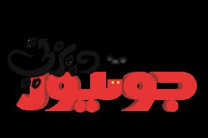 Walt 디즈니 Logos - 디즈니 Junior Logo