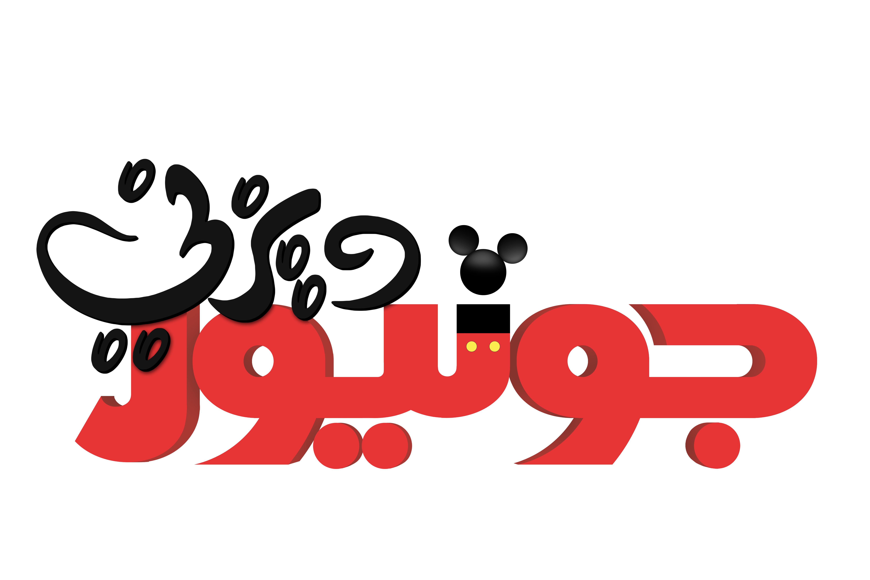 Walt Disney Logos - Disney Junior Logo