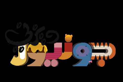 Walt Disney Characters karatasi la kupamba ukuta called Walt Disney Logos - Disney Junior Logo