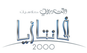 Walt disney Logos - Fantasia 2000 (Arabic Version)