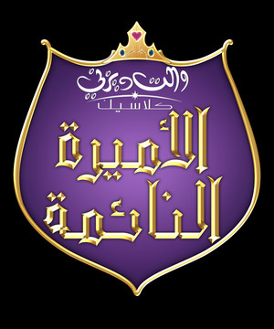 Walt Disney Logos - Sleeping Beauty (Arabic Version)