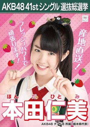 Honda Hitomi 2015 Sousenkyo Poster