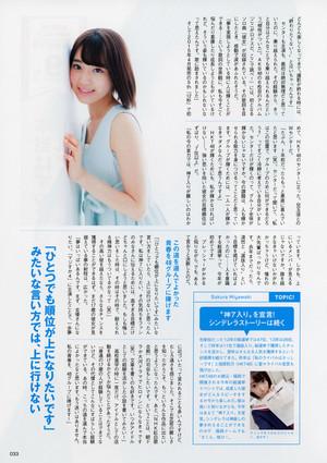 宮脇咲良(さくら)AKB48総选挙公式ガイドブック2015