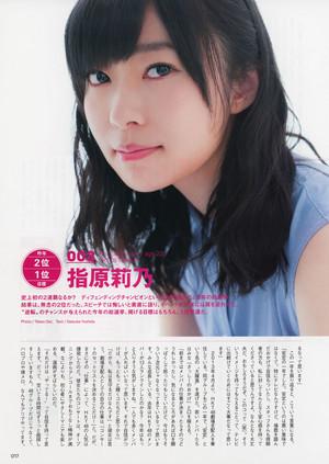 指原莉乃(さっしー)AKB48総选挙公式ガイドブック2015