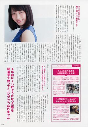 横山由依(ゆい)(ゆいはん)AKB48総选挙公式ガイドブック2015