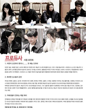 150421 KBS Journal in April - Producer