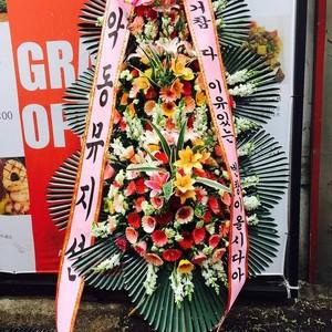 150429 AKMU sent a congratulatory wreath to IU's family's restaurant for their grand opening