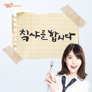 150430 ‪IU‬ for (주)멕시카나 ‎Mexicana‬ Chicken Facebook update