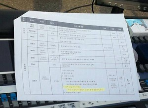 150515 Call sheet for ‎IU‬'s 아이소이 ‎isoi‬ event has a birthday cake surprise for her.