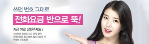 150521 아이유 for Hyundai HCN