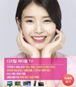 150521 IU for Hyundai HCN