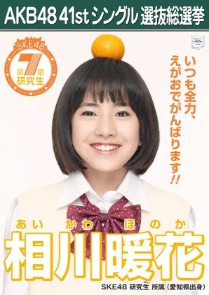 Aikawa Honoka 2015 Sousenkyo Poster
