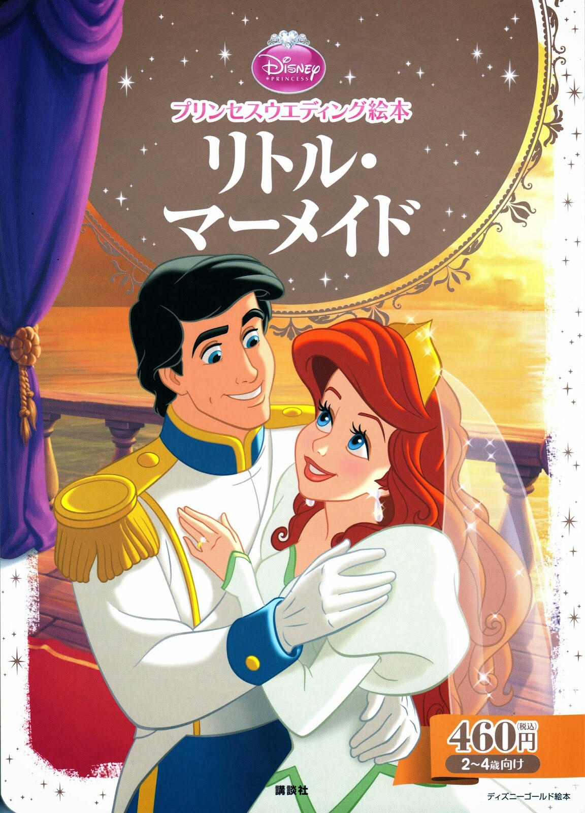 Ariel and Eric's Wedding Cover - Disney Princess Photo ...