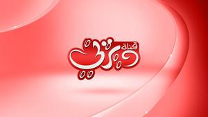 ディズニー Channel Logo قناة ديزني شعار عربي