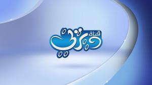 迪士尼 channel logo قناة ديزني شعار عربي