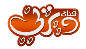 डिज़्नी Channel Logo قناة ديزني شعار عربي