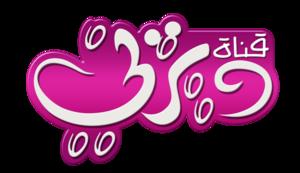 Дисней channel logo قناة ديزني شعار عربي