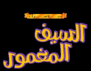 迪士尼 Logos ديزني