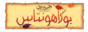 Walt 迪士尼 Logos - Pocahontas (Arabic Version)