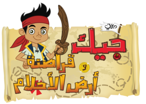 Walt Disney Logos - Jake and the Never Land Pirates (Arabic Version)
