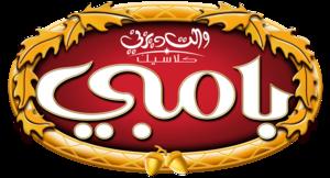 Walt Disney Logos - Bambi (Arabic Version)