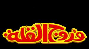 Walt 迪士尼 Logos - Chicken Little (Arabic Version)