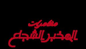 Дисней Logos ديزني شعارات ديزني