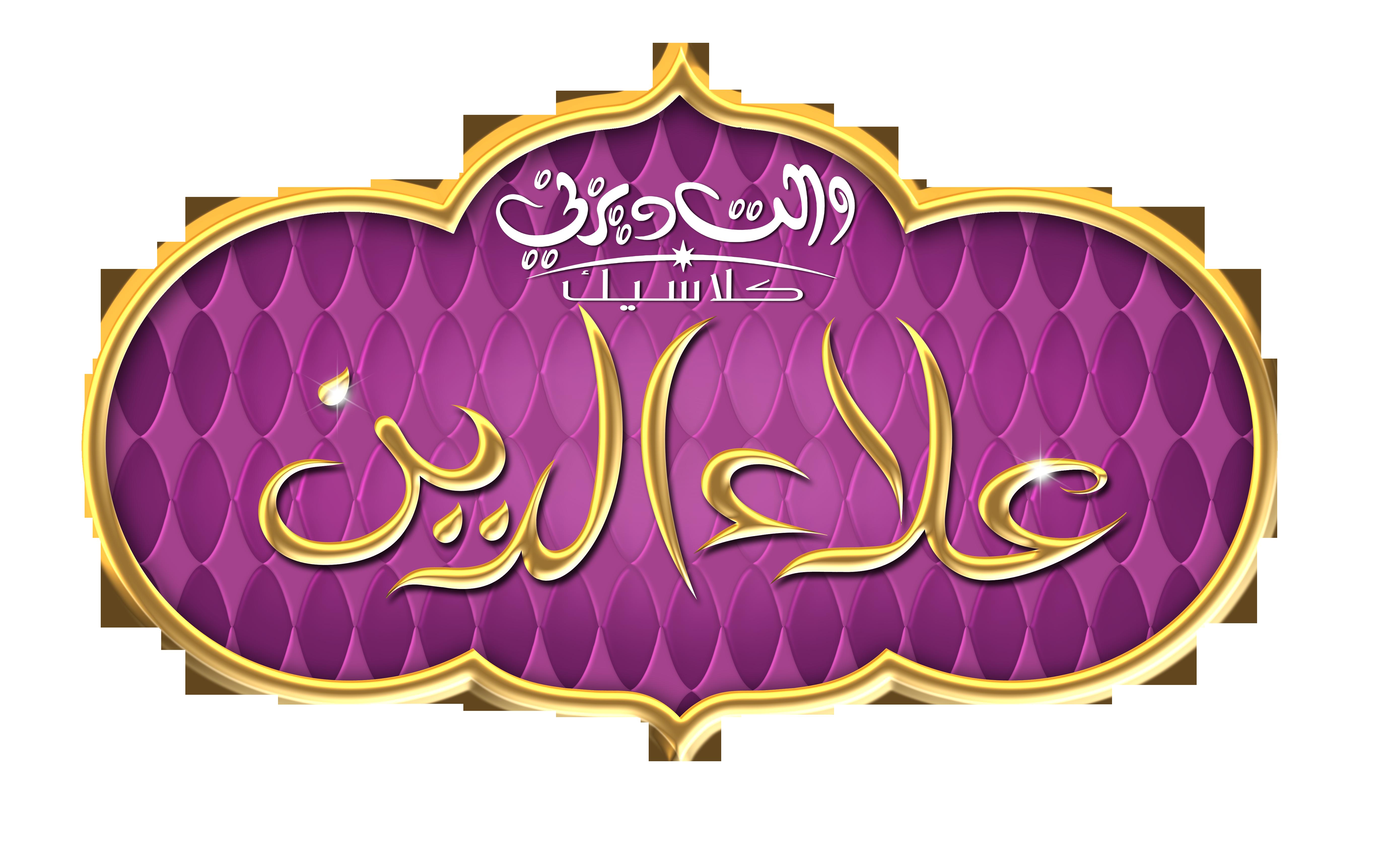 Walt disney Logos - aladdín (Arabic Version)