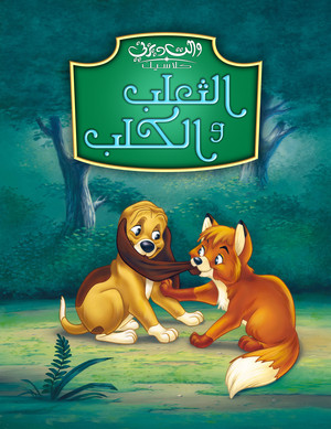 Walt Disney Posters - The Fox and the Hound بوسترات ديزني