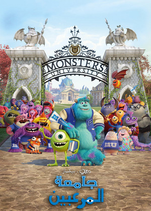 Disney•Pixar Posters - Monsters universiti بوسترات ديزني