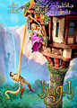 Walt Disney Posters - Tangled بوسترات ديزني