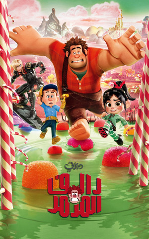 Walt Disney Posters - Wreck-It Ralph
