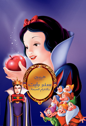 Walt 迪士尼 Posters - Snow White and the Seven Dwarfs