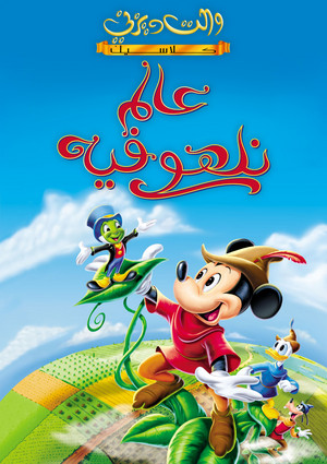 Walt Disney Posters - Fun and Fancy Free بوسترات ديزني