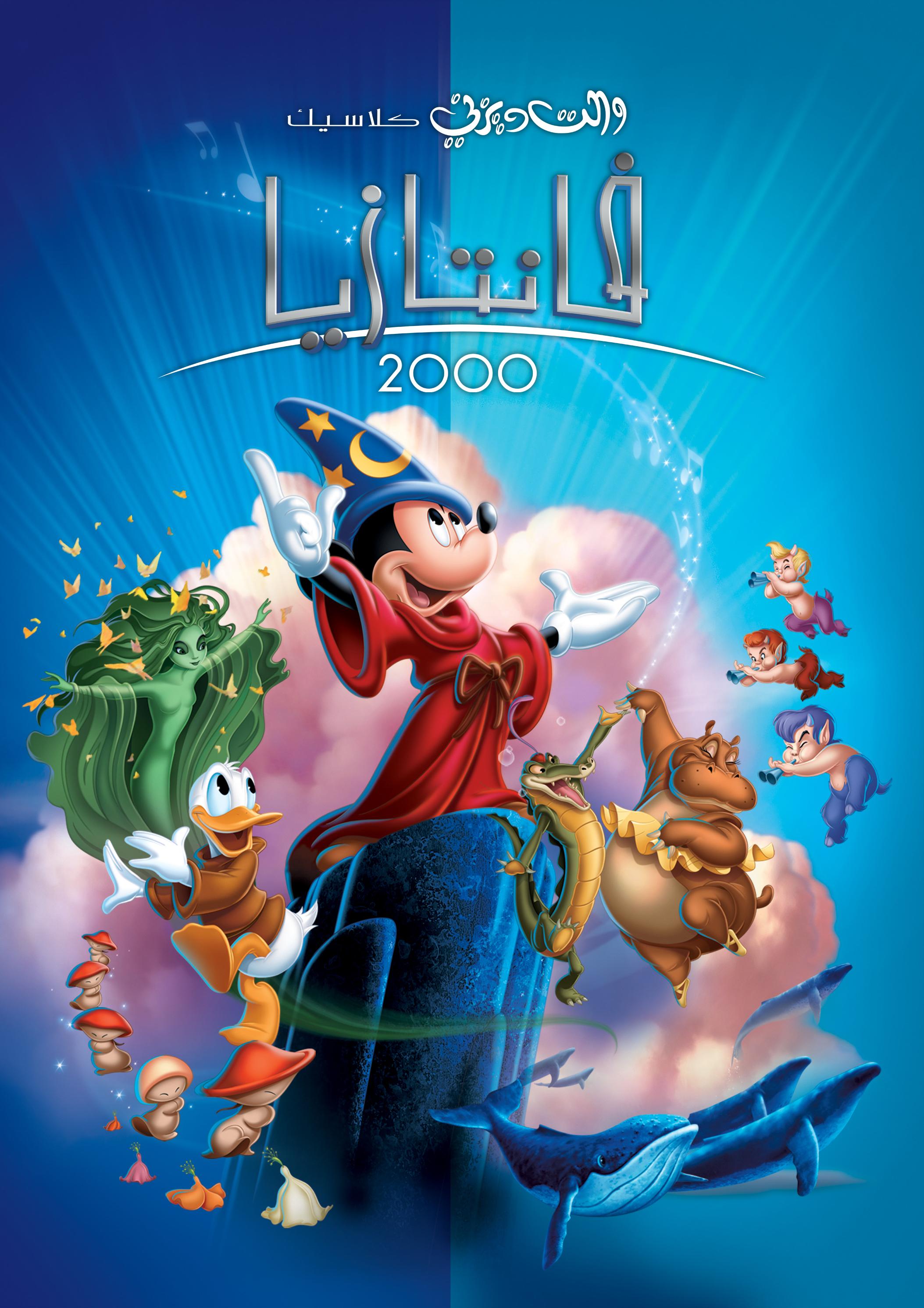 Walt Disney Posters Fantasia بوسترات ديزني2000 Walt Disney Characters Photo 38476620 Fanpop Page 7