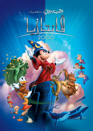 Walt Disney Posters - Fantasia بوسترات ديزني2000