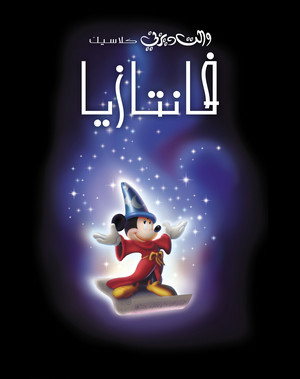 Walt Disney Posters - Fantasia بوسترات ديزني
