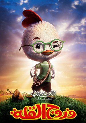 Walt Disney Posters - Chicken Little بوسترات ديزني