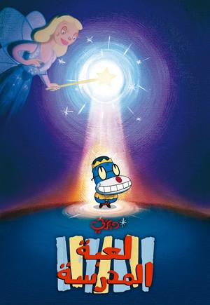 Walt Дисней Posters - Pinocchio بوسترات ديزني