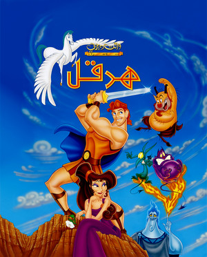 Walt 迪士尼 Posters - Hercules (Arabic Version)